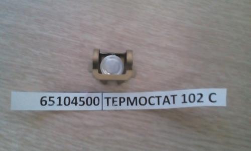 65104500 Термостат 102 С