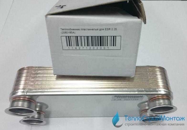 2060185А Теплообменник пластинчатый для ESR 2.25