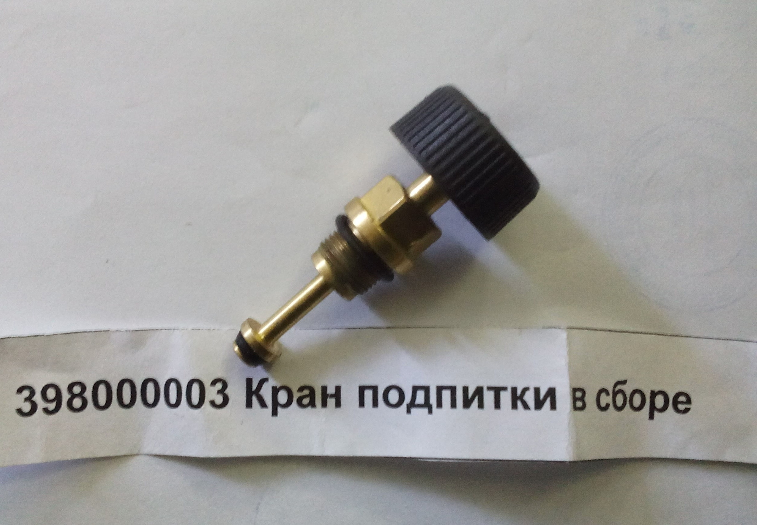 398000003 Кран подпитки в сборе Arena 24F TURBO