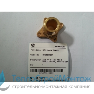 20007777A Патрубок-адаптер контура ОВ Выход Deluxe, Deluxe Coaxial, Ace, Ace Coaxial, Atmo