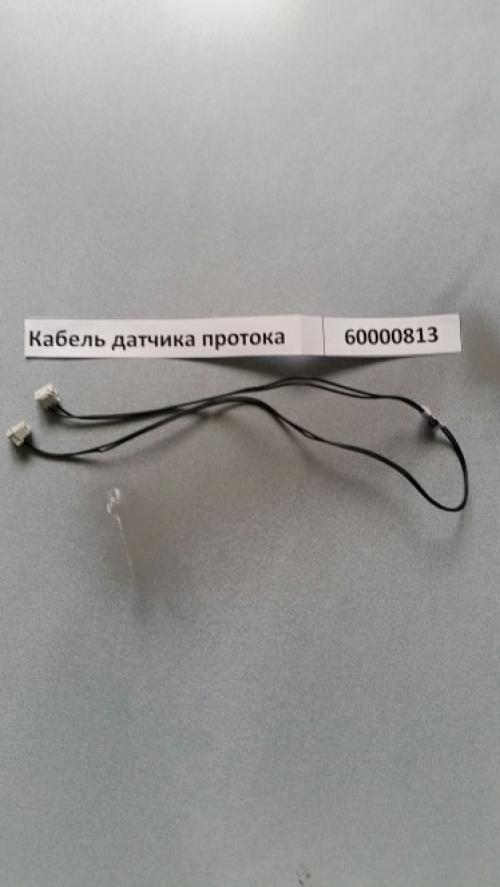 60000813 Кабель датчика протока