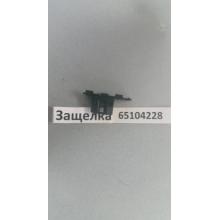 65104228 Фиксатор панели (защелка)